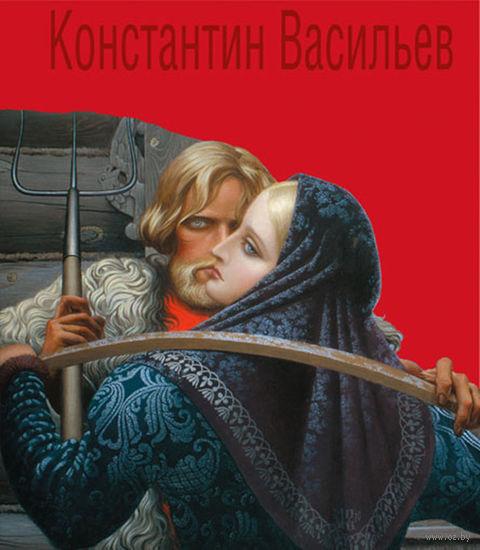 Константин Васильев. Жизнь и творчество. Валентина Васильева