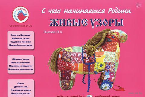 Живые узоры. Ирина Лыкова