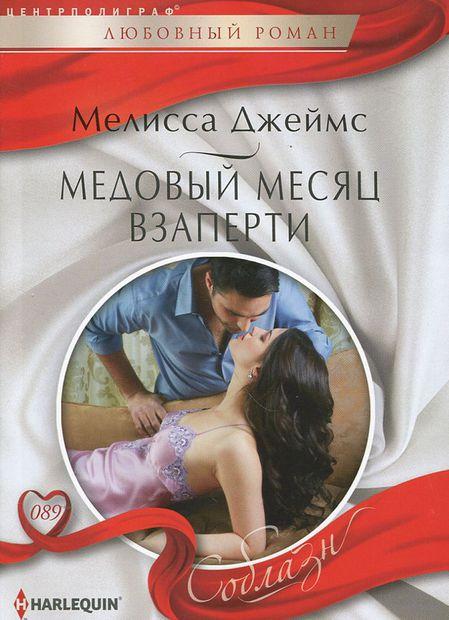 Медовый месяц взаперти. Мелисса Джеймс