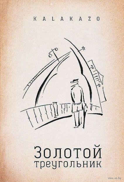 Золотой треугольник. Валентин Соломаха