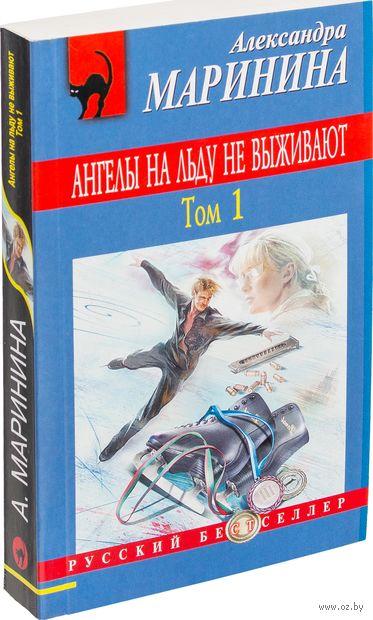 Ангелы на льду не выживают. Том 1 (м). Александра Маринина