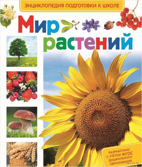 Мир растений. Лариса Иванова