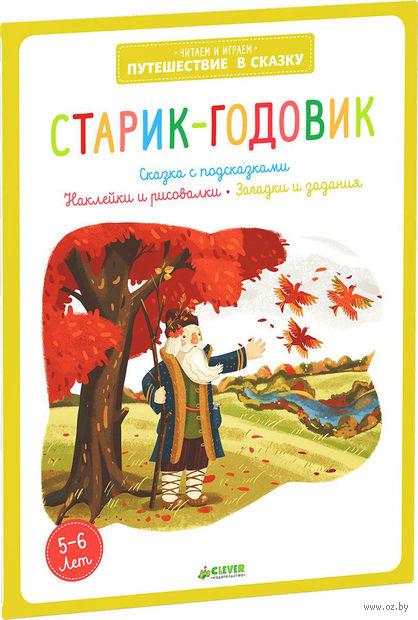 Старик-годовик (+ наклейки). Екатерина Баканова