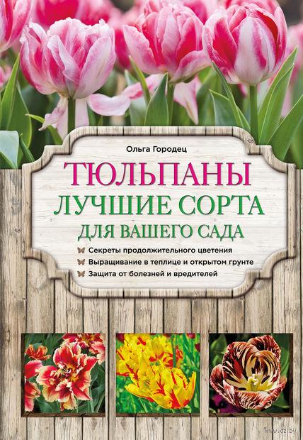 Тюльпаны: лучшие сорта для вашего сада. О. Городец