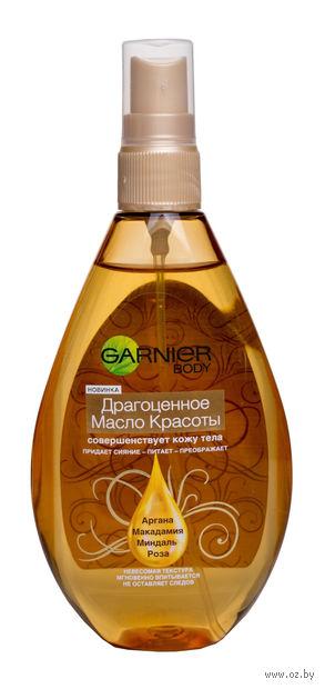 """Масло-спрей для тела """"Драгоценное масло красоты"""" (150 мл) — фото, картинка"""