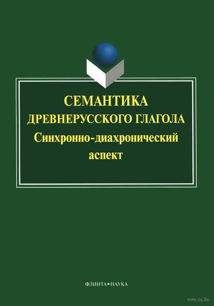 Семантика древнерусского глагола. Синхронно-диахронический аспект — фото, картинка