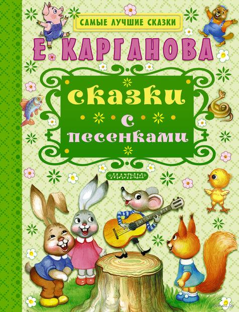 Сказки с песенками. Екатерина Карганова