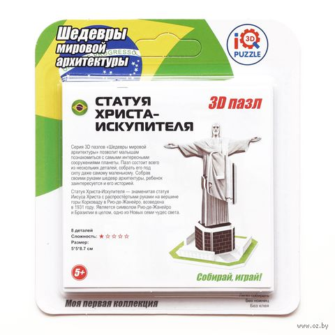 """Сборная модель """"Статуя Христа-Искупителя"""""""