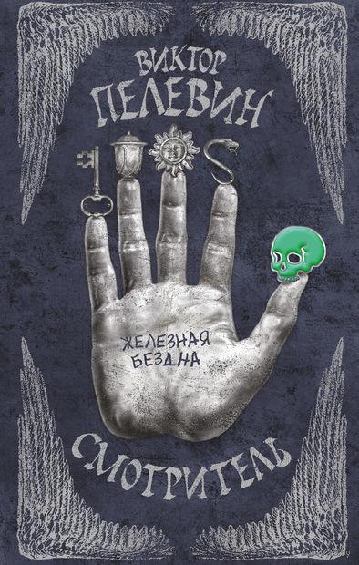 Смотритель. Книга 2. Железная бездна (м). Виктор Пелевин