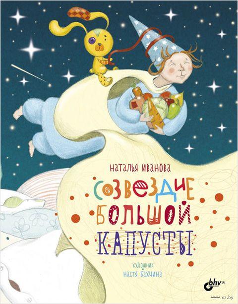 Созвездие Большой Капусты. Наталья Иванова