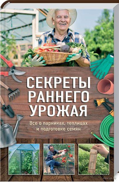 Секреты раннего урожая. Все о парниках, теплицах и подготовке семян — фото, картинка