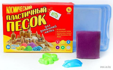 """Набор для лепки из песка """"Космический"""" (фиолетовый; 1,2 кг) — фото, картинка"""
