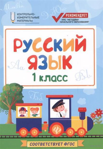 Русский язык. 1 класс — фото, картинка