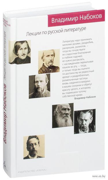 Лекции по русской литературе — фото, картинка