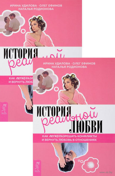 История реальной любви (комплект из 2-х книг) — фото, картинка