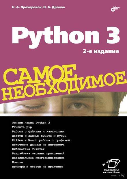 Python 3. Самое необходимое — фото, картинка