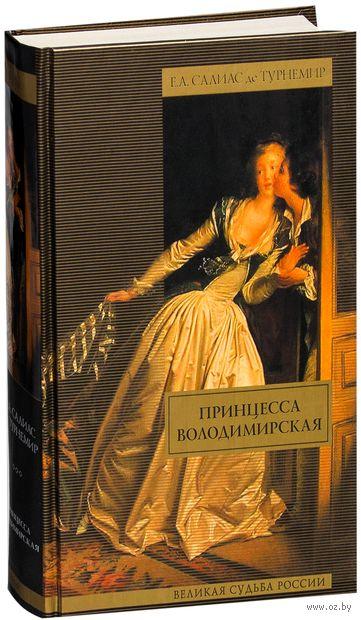 Принцесса Володимирская. Е. Салиас де Турнемир