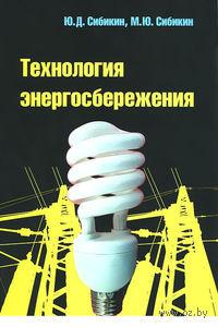 Технология энергосбережения. Михаил Сибикин, Юрий Сибикин