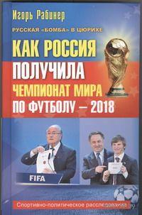 Как Россия получила чемпионат мира по футболу — 2018. Спортивно-политическое расследование. Игорь Рабинер