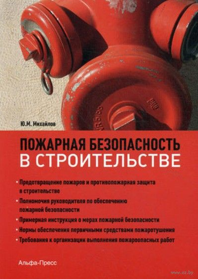 Пожарная безопасность в строительстве. Юрий Михайлов