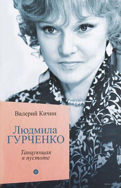 Людмила Гурченко. Танцующая в пустоте. Валерий Кичин