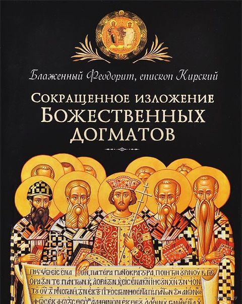 Сокращенное изложение Божественных догматов. Епископ блаженный Феодорит Кирский
