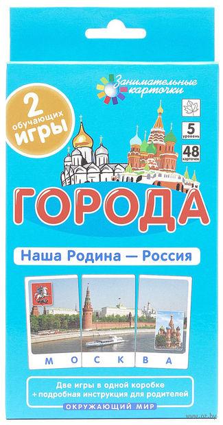 Города. Наша Родина - Россия. Окружающий мир (набор из 48 карточек). Елена Гончарова