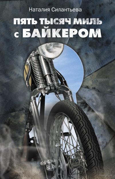 Пять тысяч миль с байкером. Наталья Силантьева