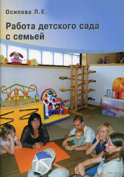 Работа детского сада с семьей. Людмила Осипова