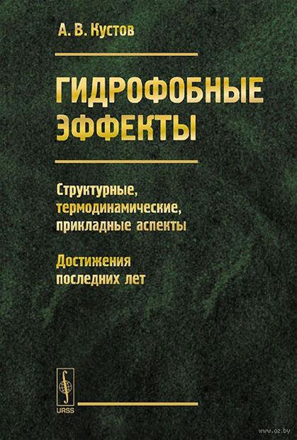 Гидрофобные эффекты. Структурные, термодинамические, прикладные аспекты. Андрей Кустов