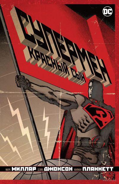 Супермен. Красный сын. Марк Миллар