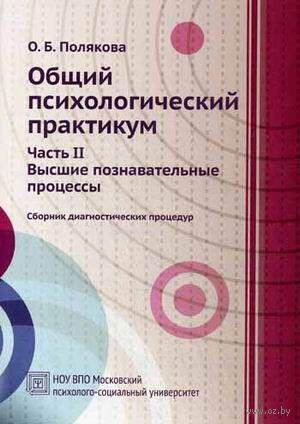 Общий психологический практикум. Часть 2. Высшие познавательные процессы. Ольга Полякова