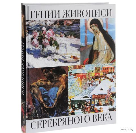 Гении живописи Серебряного века. Екатерина Громова