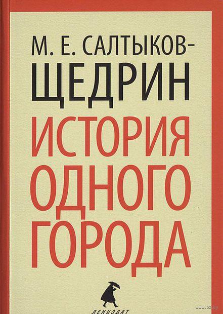История одного города (м). Михаил Салтыков-Щедрин