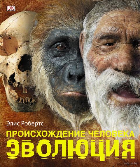 Происхождение человека. Эволюция. Элис Робертс