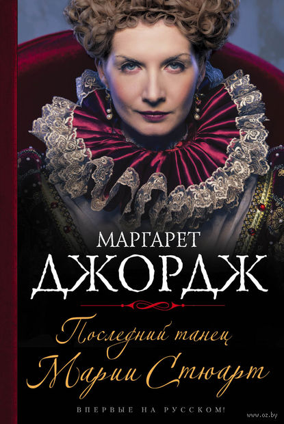 Последний танец Марии Стюарт. Маргарет Джордж