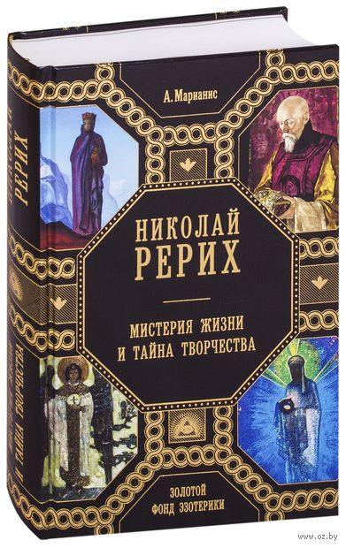 Николай Рерих. Мистерия жизни и тайна творчества. Анна Марианис