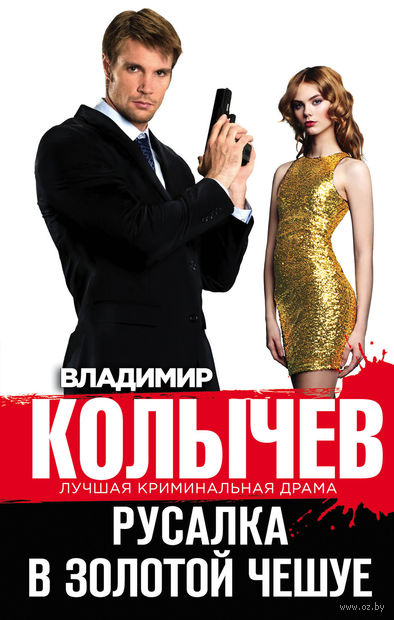 Русалка в золотой чешуе. Владимир Колычев