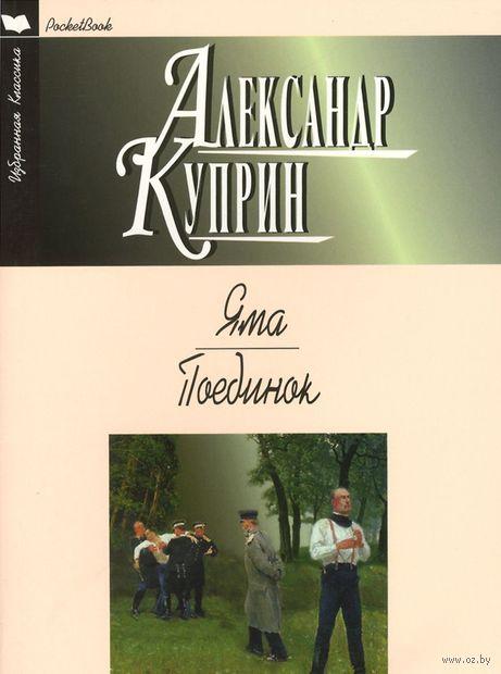 Яма. Поединок. Александр Куприн