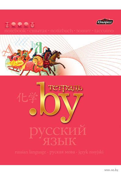 """Тетрадь в линейку """"Русский язык"""" 48 листов (арт. Т-4838)"""