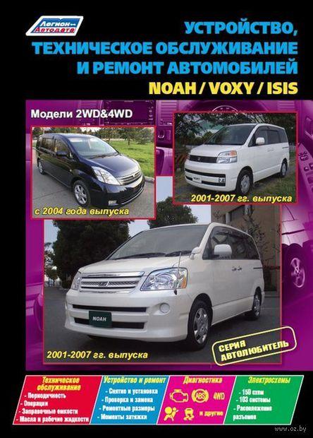 Toyota Noah / Voxy / Isis с 2004 г. и 2001-2007 гг. Устройство, техническое обслуживание и ремонт