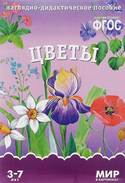 Цветы. Наглядно-дидактическое пособие. Для детей 3-7 лет. Т. Минишева