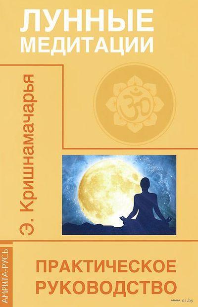 Лунные медитации. Практическое руководство — фото, картинка