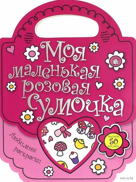 Моя маленькая розовая сумочка. Любимые раскраски