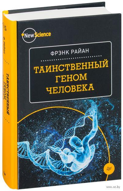 Таинственный геном человека — фото, картинка
