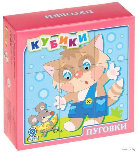 """Кубики """"Пуговки"""" (9 шт.) — фото, картинка"""