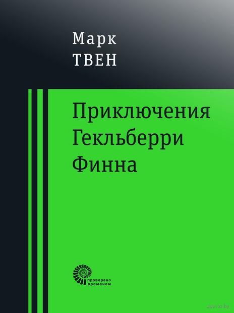 Приключения Гекльберри Финна (м) — фото, картинка