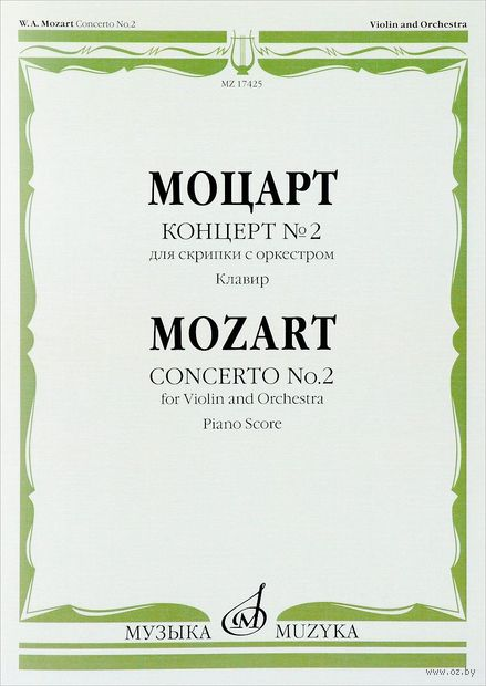 Моцарт. Концерт №2. Для скрипки с оркестром. Клавир — фото, картинка