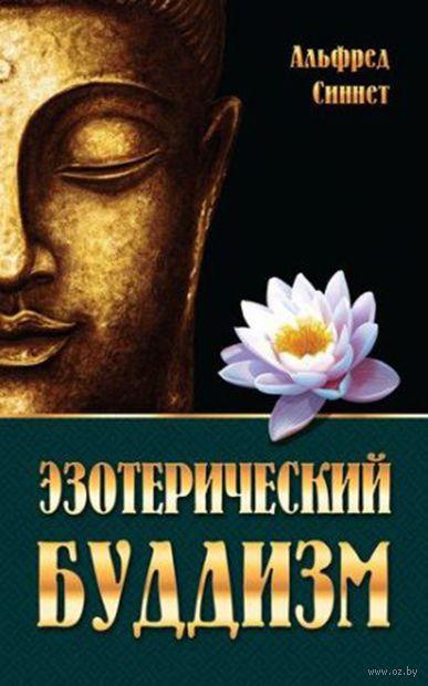 Эзотерический буддизм — фото, картинка