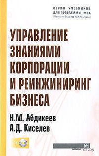Управление знаниями корпорации и реинжиниринг бизнеса. Андрей Киселев, Нияз Абдикеев